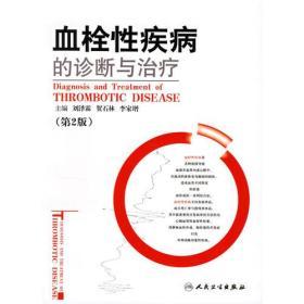 血栓性疾病的诊断与治疗(第2版)