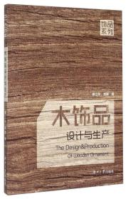 木饰品设计与生产