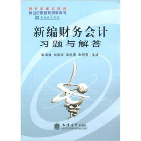 新编财务习题与解答 李海波 等 立信出版社 9787542906175