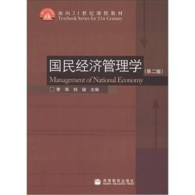 面向21世紀課程教材:國民經濟管理學(第2版)