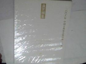 盛世雅集:2008年 中国古典家具精品展北京【全新塑封】