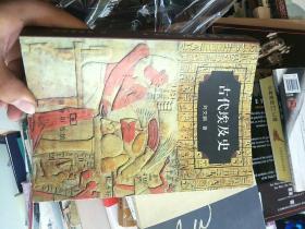 古代埃及史。