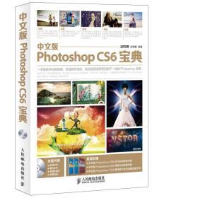 Photoshop CS6宝典 中文版