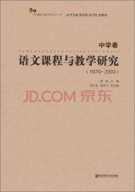语文课程与教学研究(中学卷 1979-2009)