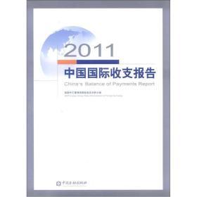 2011中国国际收支报告