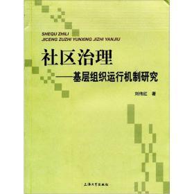 社区治理:基层组织运行机制研究