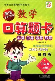 小学生数学口算题卡:三年级上册(冀教版 海淀全新升级版)