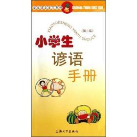 小学生谚语手册(第2版)