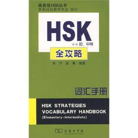 HSK(初、中等)全攻略词汇手册