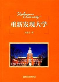 重新发现大学 吴康宁 南京师范大学出版社 9787565133138