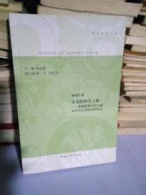 K: 未竟的審美之旅:論新時期女性小說對日常生活的詩性探尋 (娜拉言說書系)16開 庫存書