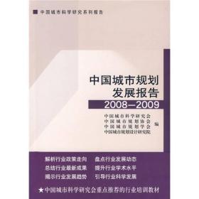 正版】中国城市科学研究系列报告:中国城市规划发展报告:2008—2009