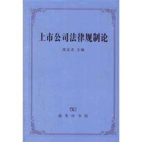 上市公司法律规范制论