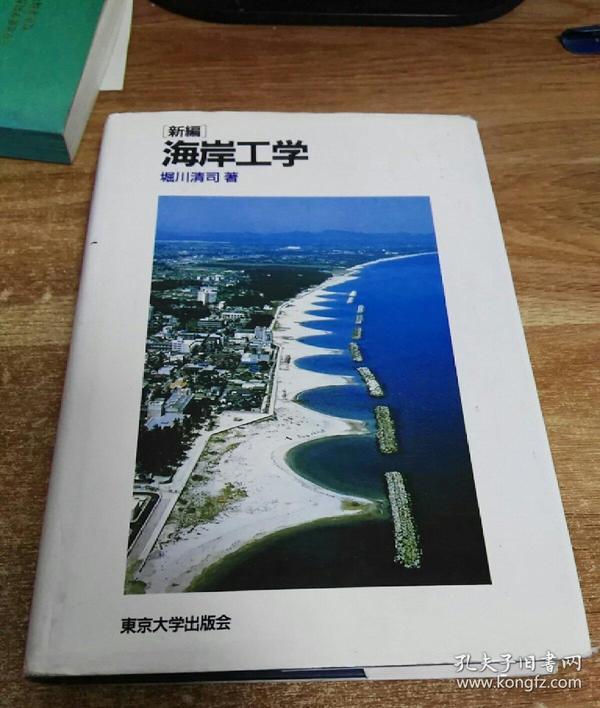 [新编]海岸工学   崛川清司  著