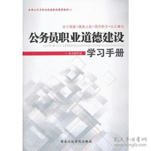 公务员职业道德建设学习手册 专著 本书编写组编 gong wu yuan zhi ye dao de jian sh