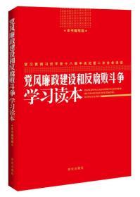 党风廉政建设和反腐败斗争学习读本