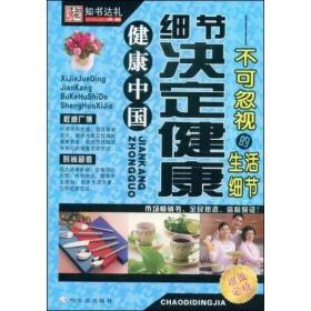 细节决定健康 李杰 哈尔滨出版社 9787807531074