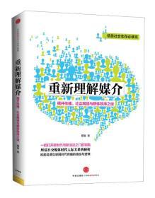 重新理解媒介:揭开传播、社会网络与群体秩序之谜