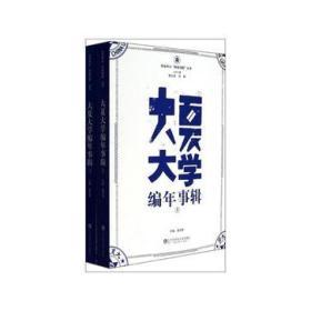 大夏大学编年事辑