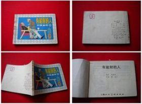 《有能耐的人》1,上海1983.11一版一印28万册,7111号,连环画