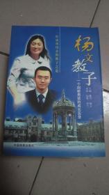 杨文教子--一位成功母亲的教子之道【2005年一版一印】   44