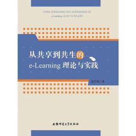 从共享到共生的e-Learning理论与实践