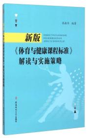 新版体育与健康课程标准解读与实施策略