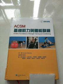 ACSM基础肌力与体能训练