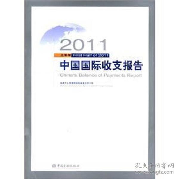 正版】2011上半年中国国际收支报告