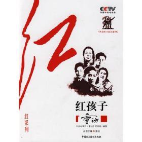 K (正版图书)红系列:红孩子
