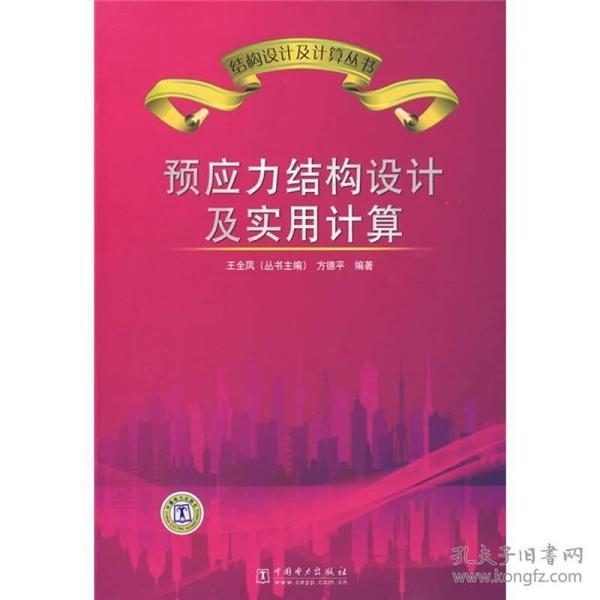正版】结构设计及计算丛书 :预应力结构设计及实用计算
