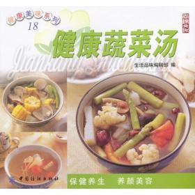 健康美味系列18:健康蔬菜汤