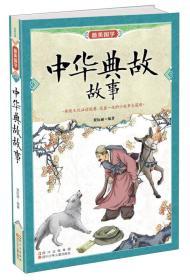 最美国学:中华典故故事