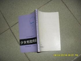 少女杜拉的故事(8品小32开1986年1版1印147页竖版)42155