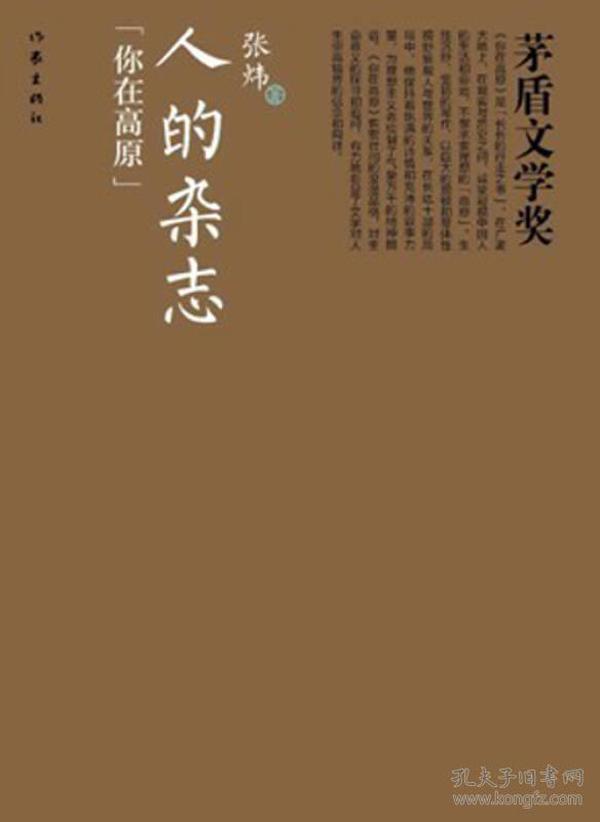 茅盾文学奖:人的杂志