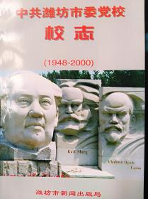 中共潍坊市委党校志(1948-2000)