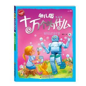十万个为什么:好玩儿的科学(幼儿版 3-6岁)