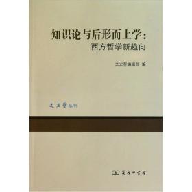 知识论与后形而上学:西方哲学新趋向