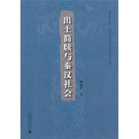出土简牍与秦汉社会