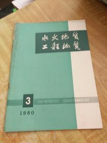 水文地质工程地质  1980   3(少见地理杂志)(书脊上方略损)