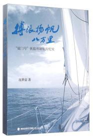"""搏浪扬帆八万里 """"厦门号""""帆船环球航行纪实"""