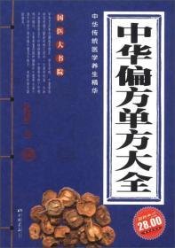 中华偏方单方大全(超值典藏)