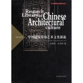 中国建筑文化研究文库:中国建筑装饰艺术文化源流