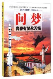 接力中国梦系列丛书:问梦-青春有梦永无悔