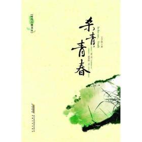 杀青 青春 王子晗 安徽文艺出版社 9787539634326