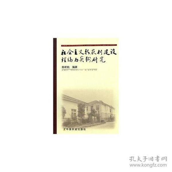 社會主義新農村建設理論與實踐研究