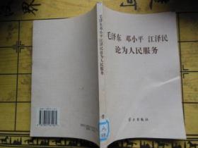 毛泽东 邓小平 江泽民 论为人民服务
