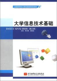 大学信息技术基础(学路)