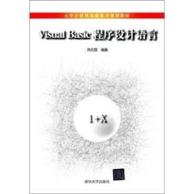 Visual Basic程序设计语言 周元哲 清华大学出 9787302238676