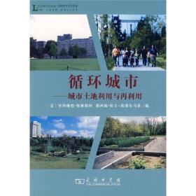 循环城市——城市土地利用与再利用